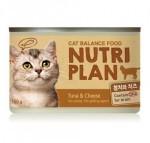 뉴트리플랜 고양이캔 흰살참치&치즈 160g