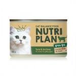 뉴트리플랜 고양이캔 흰살참치&멸치 160g